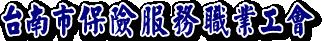 台南市保險服務職業工會
